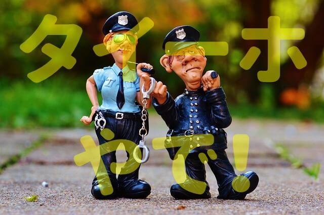 おとり捜査,警察,逮捕