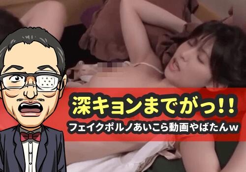 芸能人 フェイクエロ動画