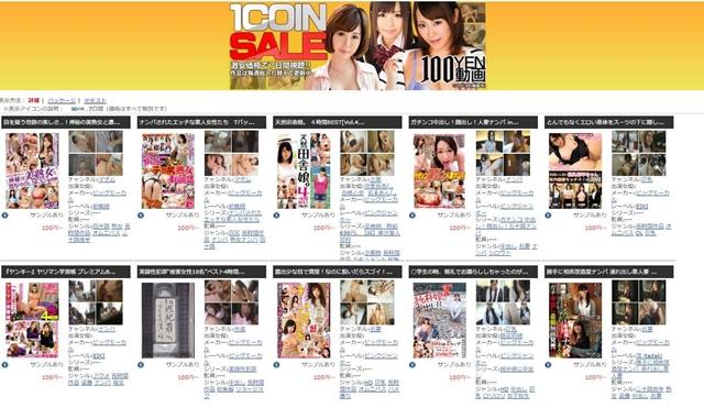 AVチャンネル,PPV,100円動画