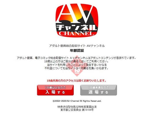 AVチャンネル,top