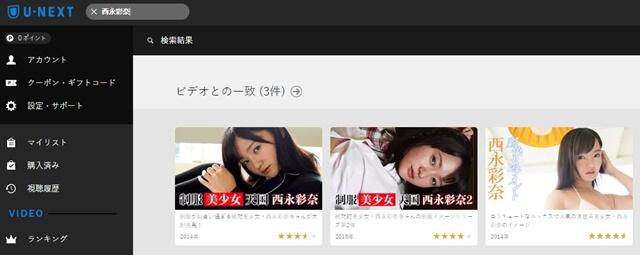 U-NEXTで見れる西永彩奈の動画
