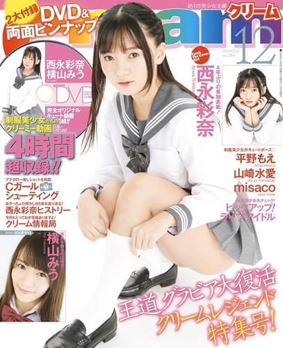 制服美少女雑誌『 Cream(クリーム)』