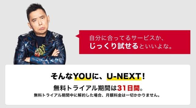 u-next,無料トライアル