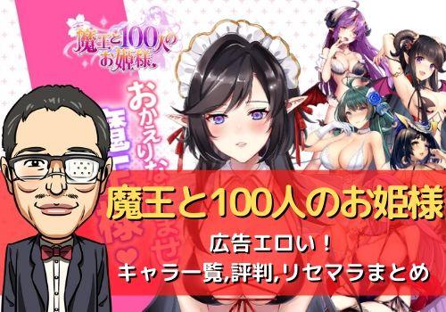 魔王と100人のお姫様 広告エロい! キャラ一覧,評判,リセマラまとめ