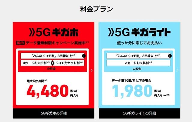 ドコモ5Gの料金