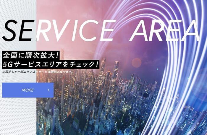 ソフトバンクの5g通信サービスのエリア