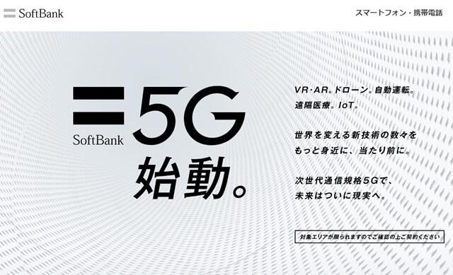 ソフトバンクが5Gサービスをスタート