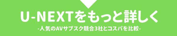 U-NEXT詳細記事ボタン