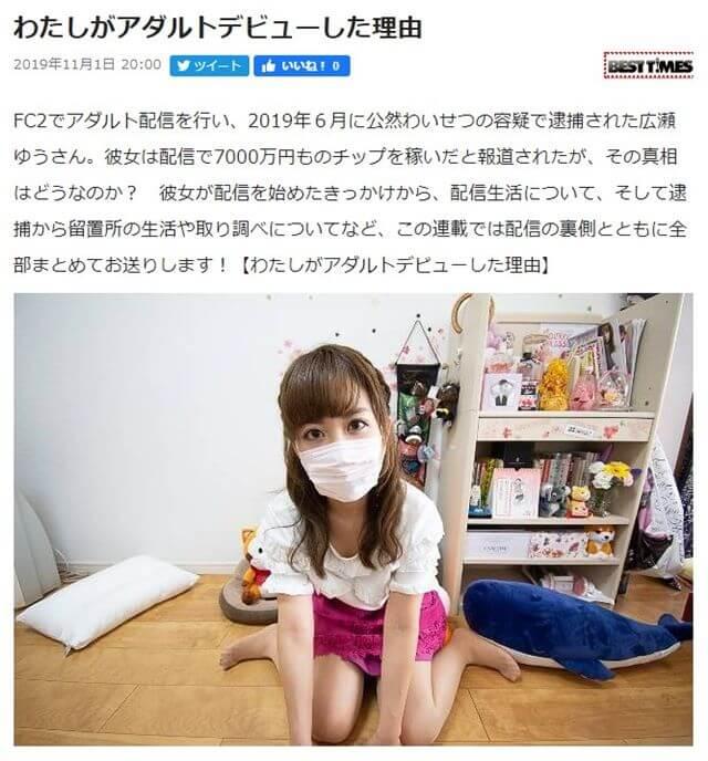 広瀬ゆうのインタビュー