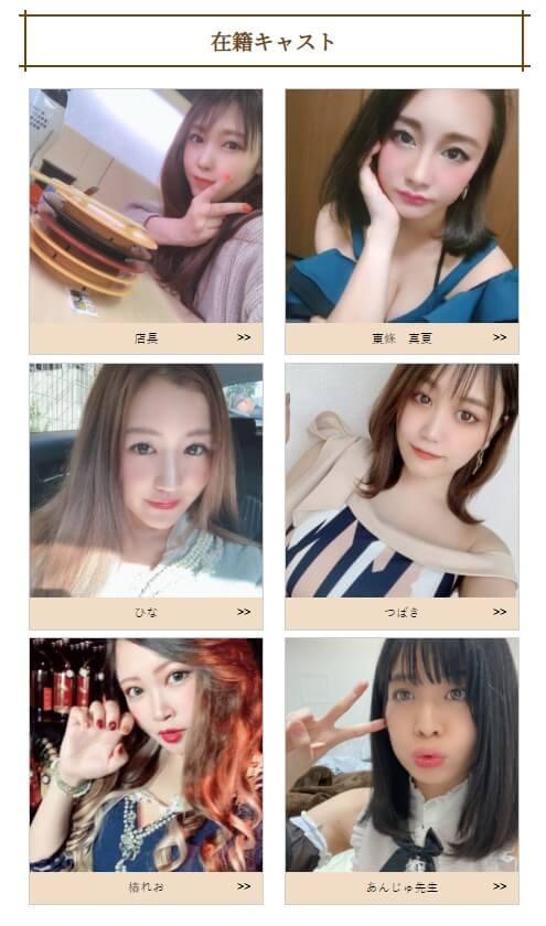 オンラインキャバクラ『澪〜mio〜』のキャスト