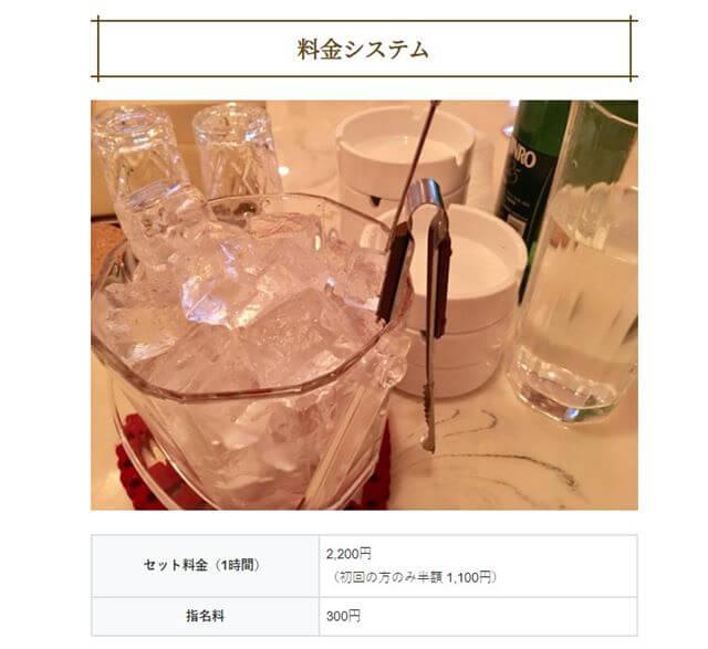 オンラインキャバクラ『澪〜mio〜』の料金システムやセット料金