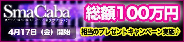 スマキャバの100万円キャンペーン