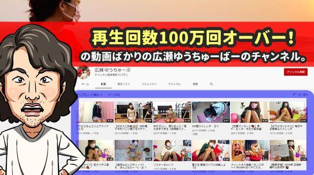 広瀬ゆうのYouTube再生回数