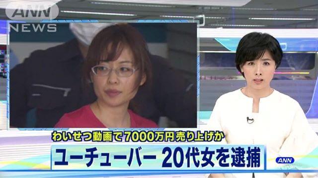 ニュースで報道された広瀬ゆうちゅーぶの素顔