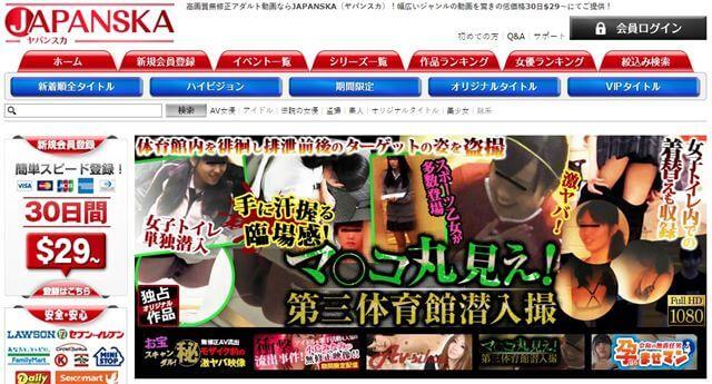 japanska,ヤパンスカ,公式サイト