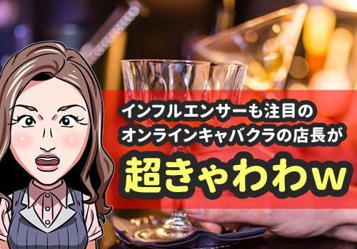 オンラインキャバクラ『澪〜mio〜』