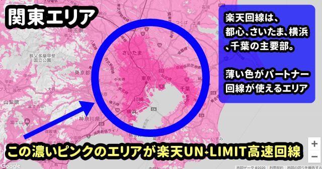 関東エリアの楽天アンリミット(UN-LIMIT)データ無制限エリア