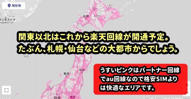 東北・北海道の楽天回線のエリア