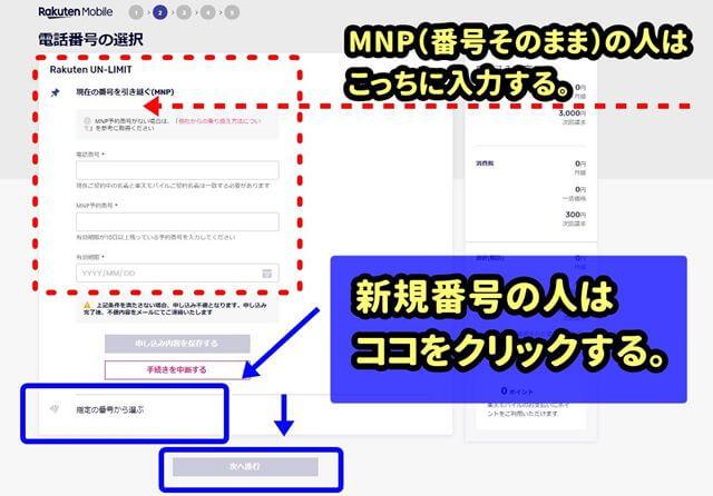 MNP予約番号や電話番号を入力