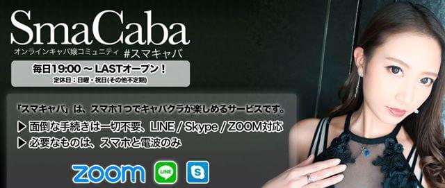 スマキャバの公式サイトTOPページ