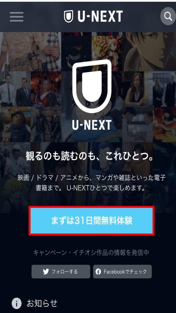 U-NEXT無料登録HP