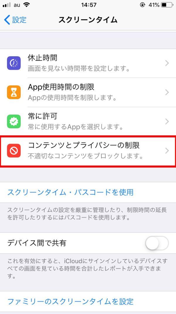 U-NEXT登録ペアレンタルロックプライバシーの制限