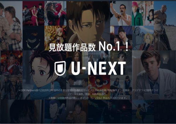 U-NEXT強み導入