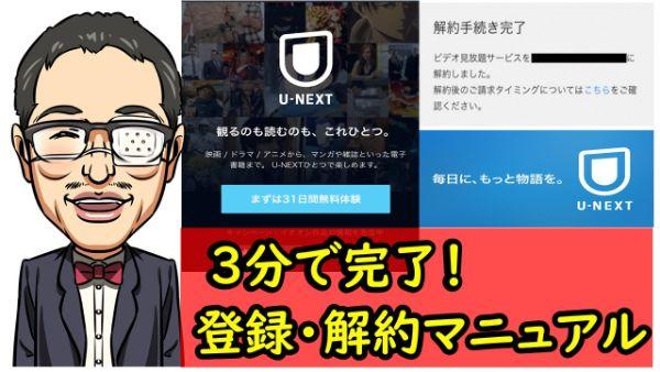 U-NEXT登録・解約マニュアル