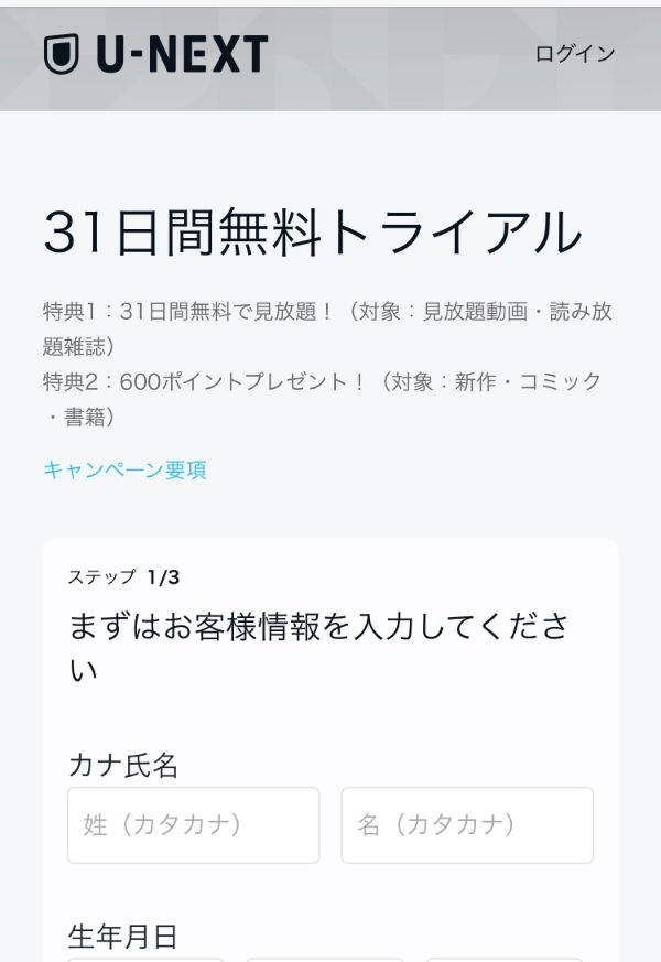 U-NEXT情報入力