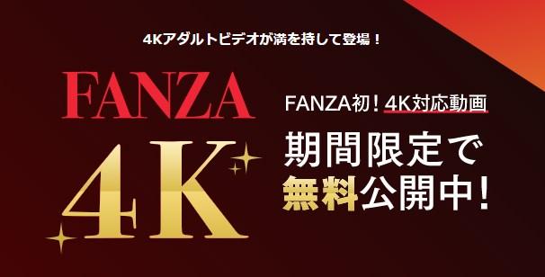 FANZAとDMMの4K対応動画