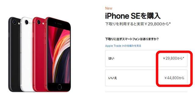 iPhoneSE2の端末料金