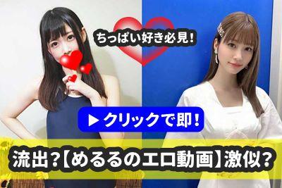 生見愛瑠のエロ動画ショートカットボタン