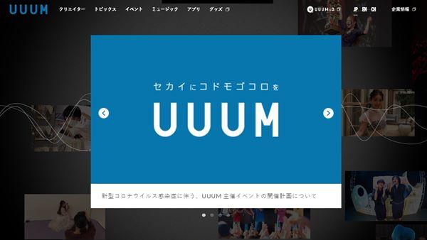 UUUMの公式サイトTOP