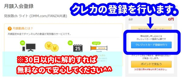 FANZA見放題chライトの申し込み方法9