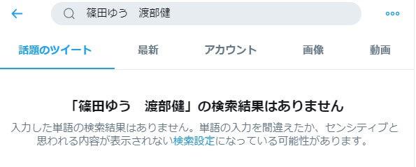 篠田ゆうと渡部健の関係をリサーチ