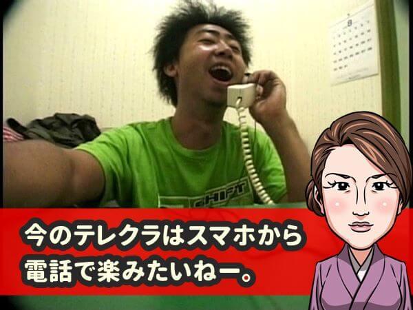 昔のテレクラ固定電話だったが今は携帯電話