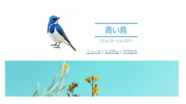 ハプニングバー北海道青い鳥