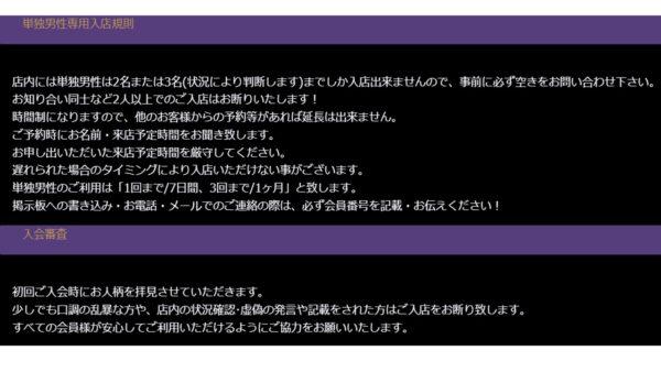 大阪ハプニングバーBerry規則