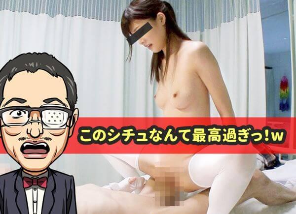 生見愛瑠の騎乗位エロ画像