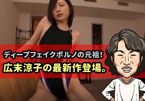 広末涼子のディープフェイクポルノ