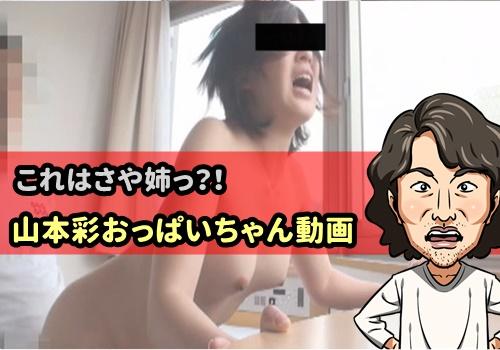 山本彩のディープフェイクポルノ