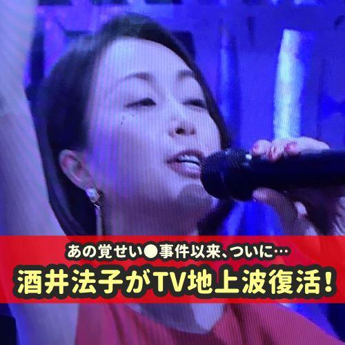 酒井法子テレビ地上波復活
