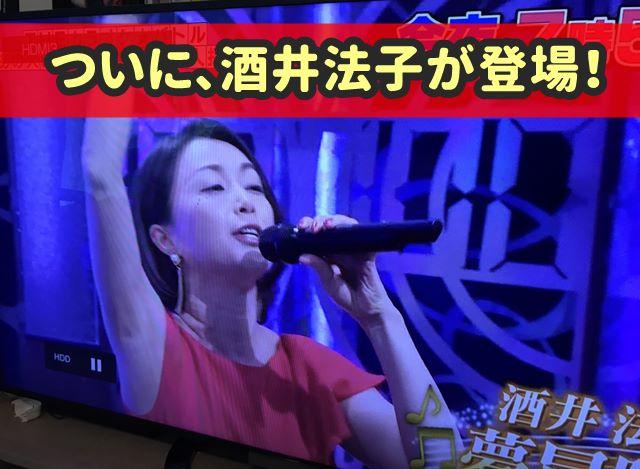 酒井法子が夢冒険を歌う