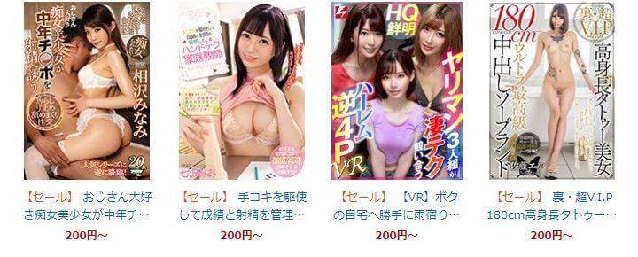 FANZA100円からのセール動画1