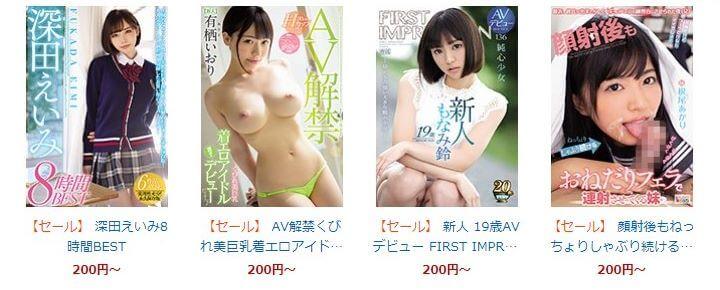 FANZA100円からのセール動画3