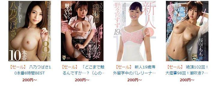 FANZA100円からのセール動画4
