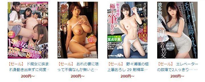 FANZA100円からのセール動画5