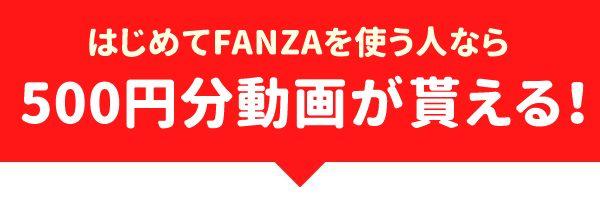 FANZA新規入会500円ポイント誘導1