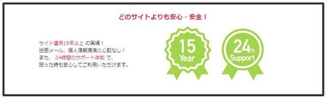 FANZAは日本一安全なサイト