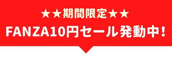 FANZA10円セール案内